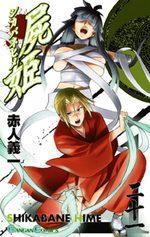 Shikabane Hime 21 Manga