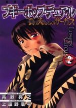 Boogiepop Dual 2 Manga