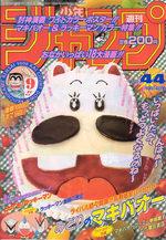 Weekly Shônen Jump 44 Magazine de prépublication