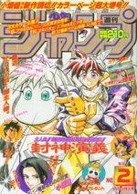Weekly Shônen Jump 2 Magazine de prépublication
