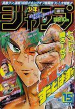 Weekly Shônen Jump 15 Magazine de prépublication