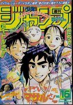 Weekly Shônen Jump 16 Magazine de prépublication