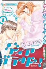 Dear Brother ! 1 Manga