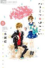 Inséparables 5 Manga