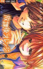Mon Ciel après les Cours 2 Manga