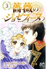 Joséphine impératrice 3 Manga