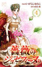 Joséphine impératrice 4 Manga