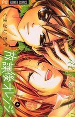Mon Ciel après les Cours 4 Manga