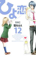 Hiyokoi 12 Manga