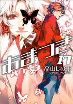 Amatsuki 17 Manga