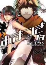 Amatsuki 18 Manga