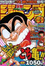 Weekly Shônen Jump 2.3 Magazine de prépublication