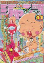 Weekly Shônen Jump 41 Magazine de prépublication