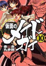 couverture, jaquette Kamen no Maid Guy 10