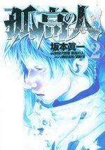 Ascension 2 Manga