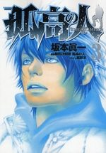 Ascension 3 Manga