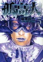 Ascension 5 Manga