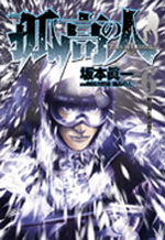 Ascension 6 Manga