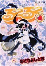 Lucu Lucu 4 Manga