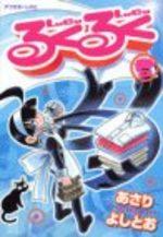 Lucu Lucu 5 Manga