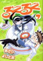 Lucu Lucu 7 Manga