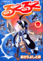 Lucu Lucu 8 Manga