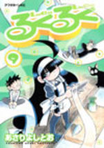 Lucu Lucu 9 Manga