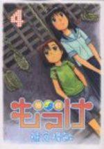 Mokke 4 Manga