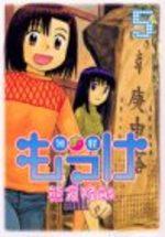 Mokke 5 Manga