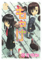 Mokke 8 Manga