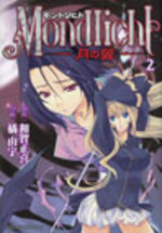 Moonlight 2 Manga