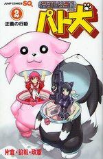 Pat Ken 2 Manga