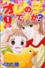 Ma gamine, la fac et moi 1 Manga