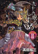 Tsukumo Nemuru Shizume - Meiji Jûnana Nen Hen 2