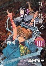 Tsukumo Nemuru Shizume - Meiji Jûnana Nen Hen 3