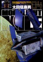 Moonlight Mile 4 Manga