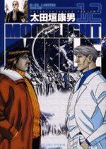Moonlight Mile 12 Manga