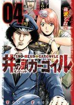 Ino-Head Gargoyle 4 Manga
