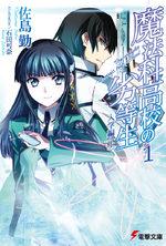 The Irregular at Magic High School 1 Light novel
