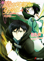 The Irregular at Magic High School 4 Light novel
