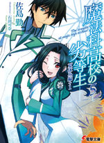 The Irregular at Magic High School 5 Light novel