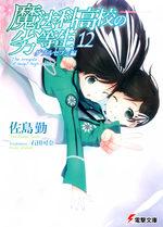 The Irregular at Magic High School 12 Light novel