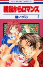 Sweet Relax 2 Manga
