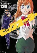 Big Order 5 Manga
