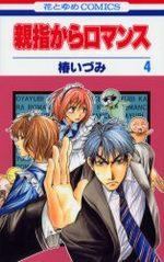 Sweet Relax 4 Manga