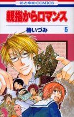 Sweet Relax 5 Manga