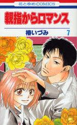 Sweet Relax 7 Manga