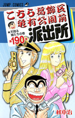 Kochikame 190 Manga