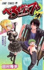 Beelzebub 27 Manga