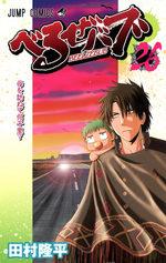 Beelzebub 26 Manga